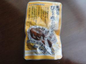黒川のぴ~ちゃん豆