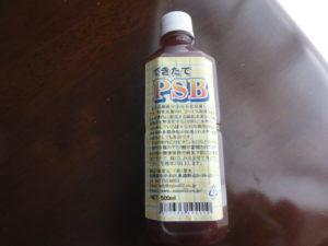 光合成細菌 PSB培養セット