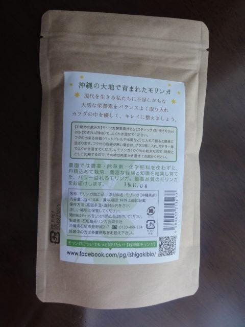 モリンガ酵素青汁
