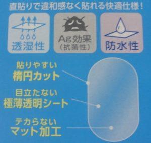直貼り極薄ワキシート【ワキさらりAg】