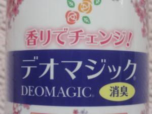 デオマジック 人の糞便臭用 スプレー(300ml)