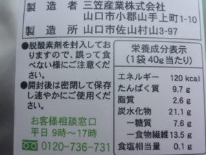 野菜ファインパウダー 小松菜