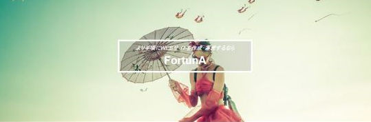 FortunA(フォルトゥナ)