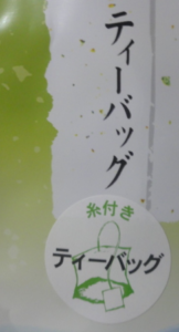 ぐり茶糸付ティーバッグ 2g×20P
