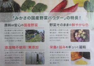 野菜ファインパウダー