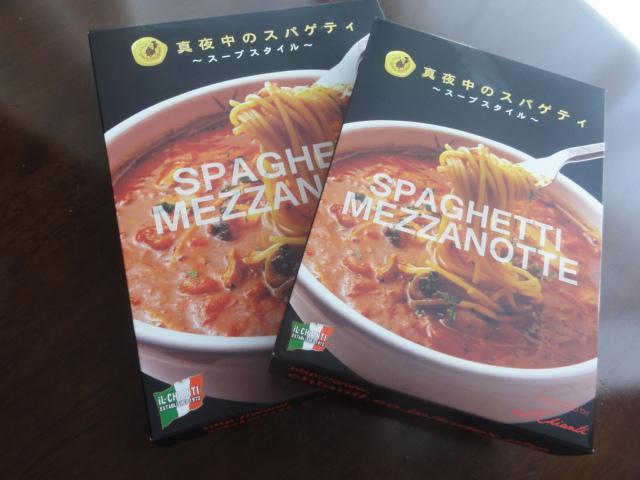 真夜中のスパゲティ(少し辛目のガーリックトマトスープ仕立て冷凍パスタソース)