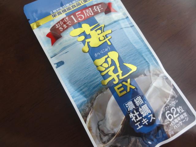 海乳EX 濃縮牡蠣エキス