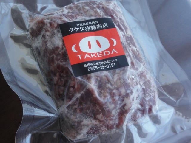 天然ジビエ イノシシ肉 猪肉 国産 島根 250g 粗びき ミンチ