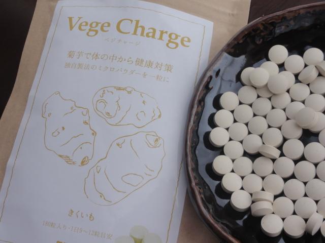 Vege Charge ベジチャージ 菊芋