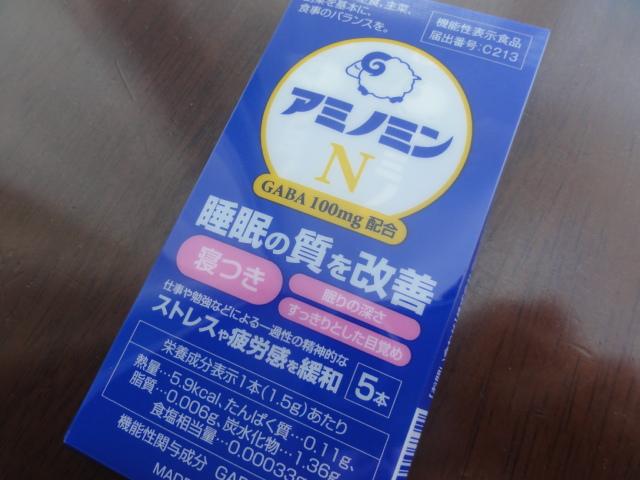 アミノミンN(5包入り)