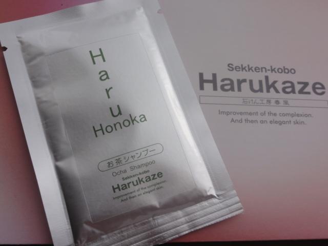 はるほのかノンシリコンお茶シャンプー(サンプル品(内容量:9ml))