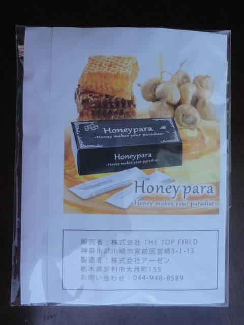Honeypara ハニパラ