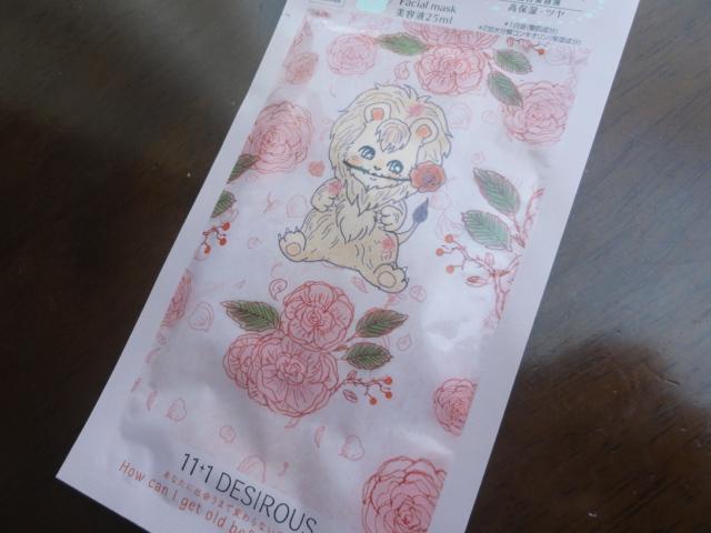 11+1ディザイラス 美容液マスク