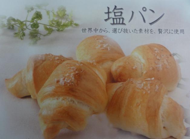 塩パン(5個入りセット)