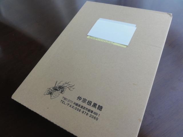 くるみ黒糖(130g)