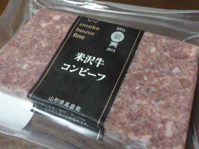 米沢牛コンビーフ