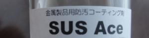 SUFFIX SUS Ace ~金属製品用防汚コーティング剤~