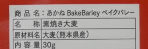 ベイクバレー(1パック30g)