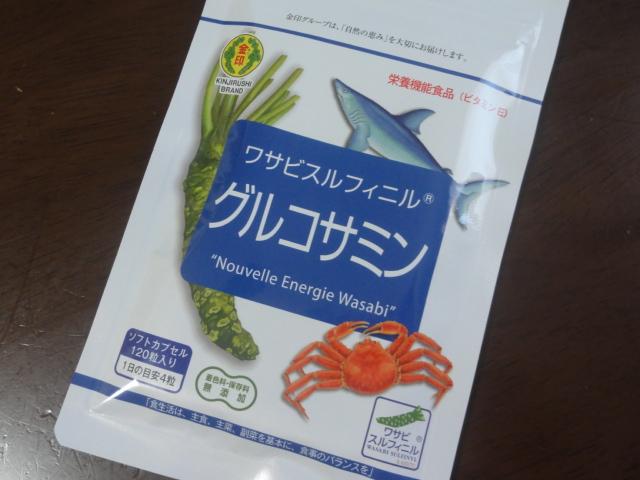ワサビスルフィニル グルコサミン サプリメント 健康食品 (30日分:ソフトカプセル120粒入)