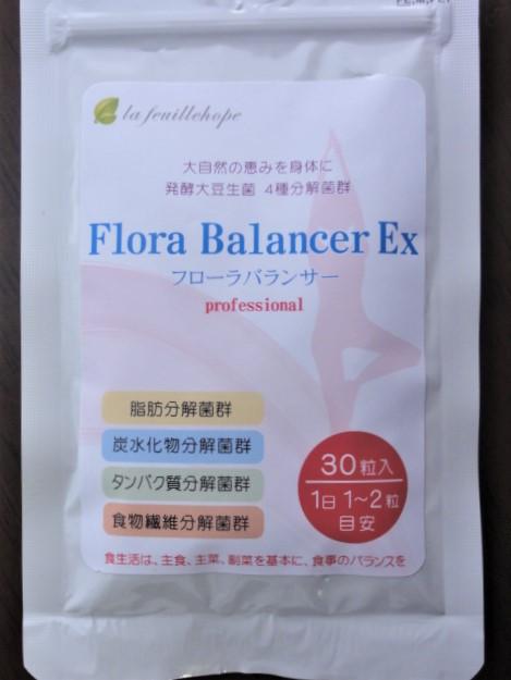 腸内環境を改善!フローラバランサー