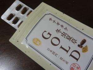 サナギタケ冬虫夏草ゴールド(お試し品)