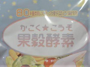 果穀酵素ゼリー(かこくこうそ)