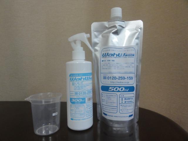 スプレーボトルセット WB-003S 次亜塩素水溶液WahW(ワーウォ)