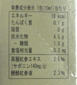 高麗紅参精スティック(10包)