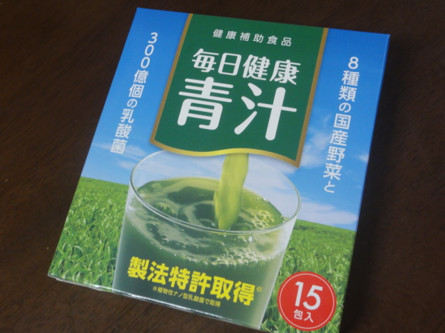 毎日健康青汁15包入り