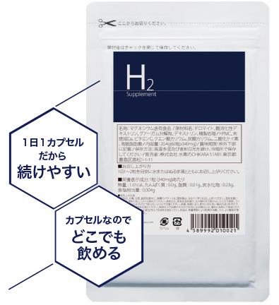 H2サプリメント(H2 Supplemen)