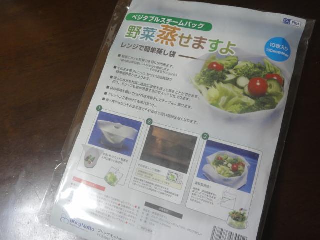 野菜 蒸せますよ