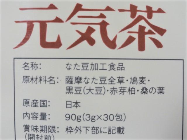 【健康茶】薩摩なた豆元気茶