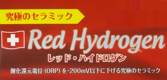 レッドハイドロゲン(2個入り) サンプル品