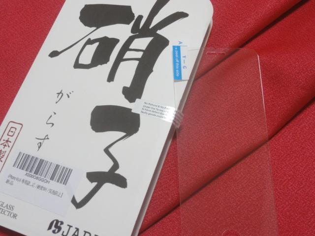 iPhone 6/6S/7/8用 強化ガラス フィルム