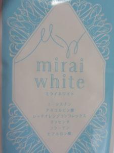美白サプリ mirai white