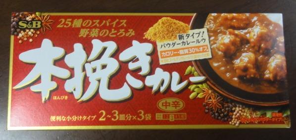 ほん びき カレー アレンジ