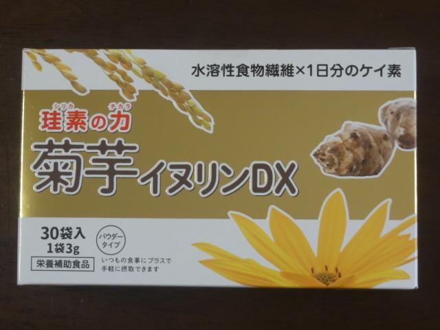 珪素(シリカ)の力 菊芋イヌリンDX