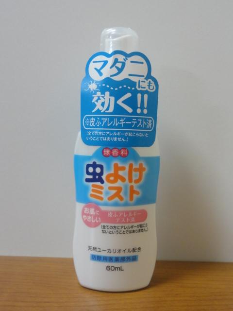 虫よけミスト 60ml マダニにも効く 無香料 天然ユーカリオイル配合 防除用医薬部外品