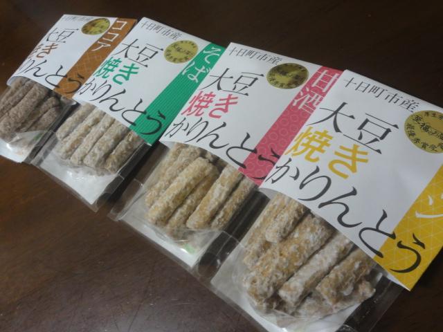 十日町市産 大豆焼きかりんとう 4種詰めセット