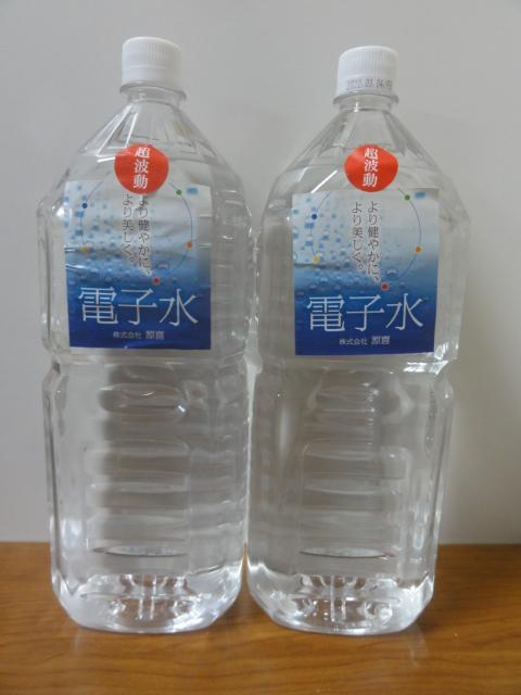 超波動電子水 電子水生成器
