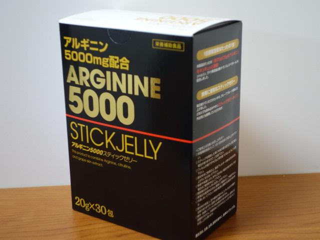 アルギニン5000スティックゼリー