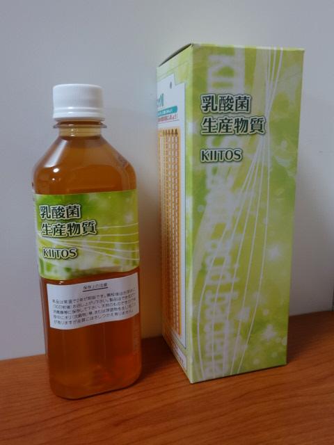 KS乳酸菌生産物質 KIITOS(キートス)