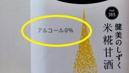 大吟醸甘酒「健美のしずく」 3種詰め合わせセット