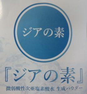 オールインワンセット(「ジアの素」20包セット & 専用噴霧器 ジアディフューザー&スプレーボトル5本)