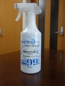 次亜塩素酸ナトリウム単一製剤 ネオリカ