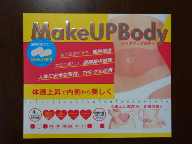 MakeUPBody メイクアップボディ