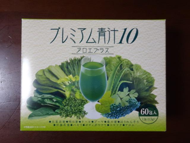 プレミアム青汁10 アロエプラス