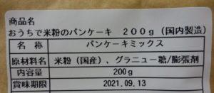 おうちで米粉のパンケーキ