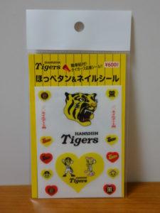 タイガース・カープ応援ほっぺタン&ネイルシール