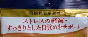 UHA味覚糖 特濃ミルク8.2 紅茶